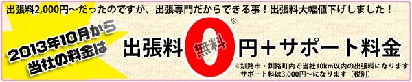出張料0円〜