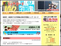 個別学習塾トップ・ロード