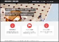 釧路浴場組合